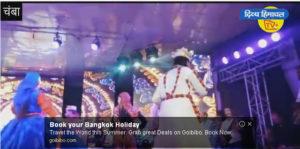 इंदरजीत और नाटी किंग ठाकुर दास राठी ने खूब नचाया चंबा। दिव्य हिमाचल वेब टीवी