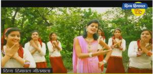 दिव्य हिमाचल गीतमाला के टॉप सेवन में रहा कुंजड़ी मल्हार । दिव्य हिमाचल वेब टीवी