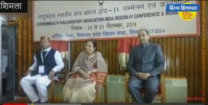 शिमला में एक देश एक चुनाव की पैरवी, लोकसभा अध्यक्ष सुमित्रा महाजन ने भी रखे विचार।