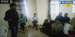 आईटी सैल के प्रदेश संयोजक ने संगड़ाह में सिखाईं सोशल मीडिया की बारीकियां – दिव्य हिमाचल वेब टीवी