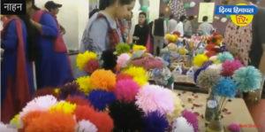नाहन में दिव्यांग बच्चों के हाथों बने उत्पादों की प्रदर्शनी।