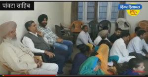 पांवटा साहिब में कांग्रेस ने याद किए सरदार पटेल – इंदिरा गांधी।