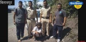 बिलासपुर में अफीम चरस के साथ दबोचा हरियाणा का ड्राइवर