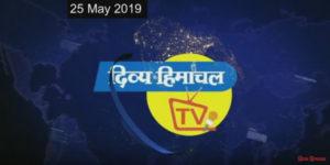 न्यूज़ बुलेटिन दिव्य हिमाचल टीवी – 25 मई 2019