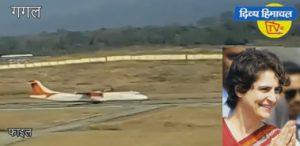 प्रियंका गांधी नहीं पहुंची गगल एयरपोर्ट, धरी रह गई सारी तैयरियां