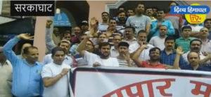सरकाघाट में चालान से परेशान व्यापारियों ने किया प्रदर्शन