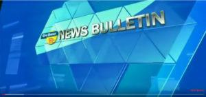 न्यूज़ बुलेटिन दिव्य हिमाचल टीवी – 25 अगस्त 2019