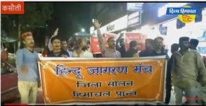 सोलन में हिंदू जागरण मंच ने फूंका शांता कुमार का पुतला