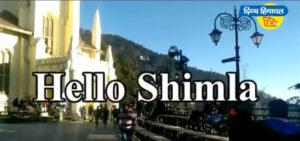 Hello Shimla – 21 Dec. 2019