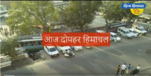 आज दोपहर हिमाचल: Divya Himachal TV : 29 फरवरी 2020 : दोपहर तक की खबरें । ताजा… और तेज़।