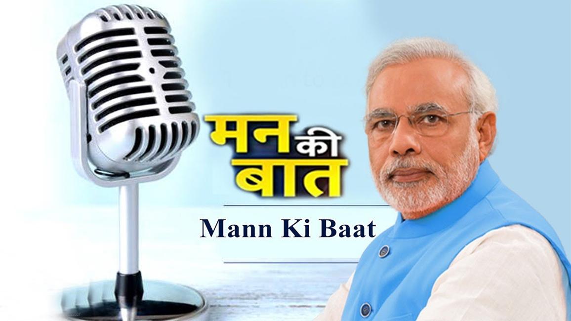 Man ki Baat: मोदी बोले, दिवाली पर सैनिकों-कामगारों के नाम जलाएं एक दीया