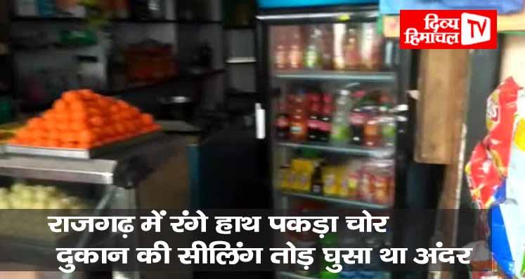 राजगढ़ में रंगे हाथ पकड़ा चोर, दुकान की सीलिंग तोड़ घुसा था अंदर