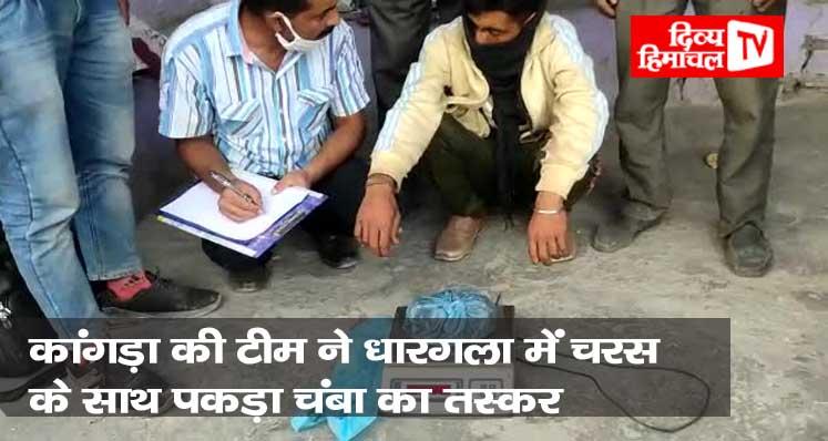 कांगड़ा की टीम ने धारगला में चरस के साथ पकड़ा चंबा का तस्कर