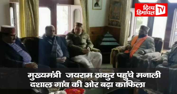 मुख्यमंत्री  जयराम ठाकुर पहुंचे मनाली, दशाल गांव की ओर बढ़ा काफिला