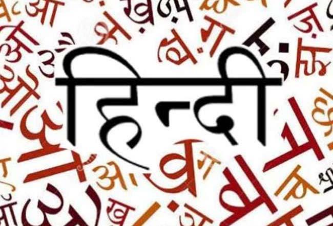 हिंदी की उपेक्षा क्यों
