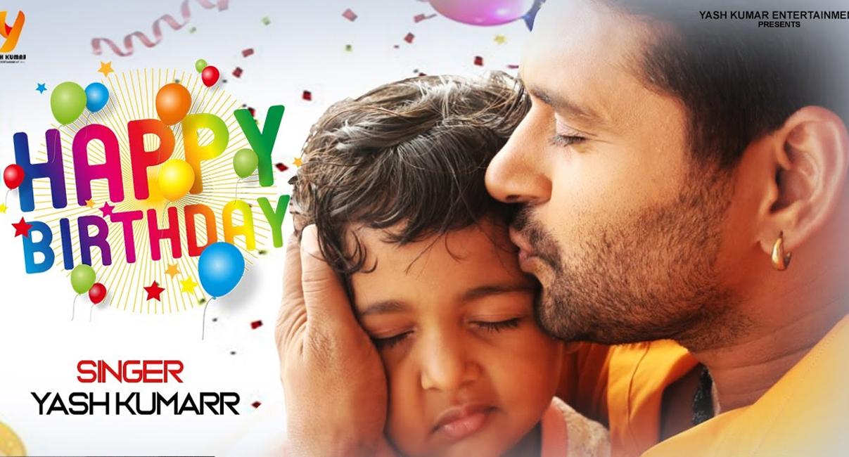 बेटी अदिति के जन्मदिन पर यश कुमार ने गाया दिल छू लेने वाला गाना