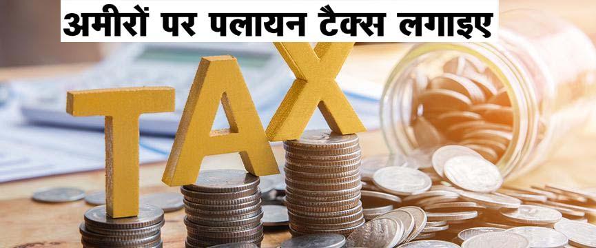 अमीरों पर पलायन टैक्स लगाइए