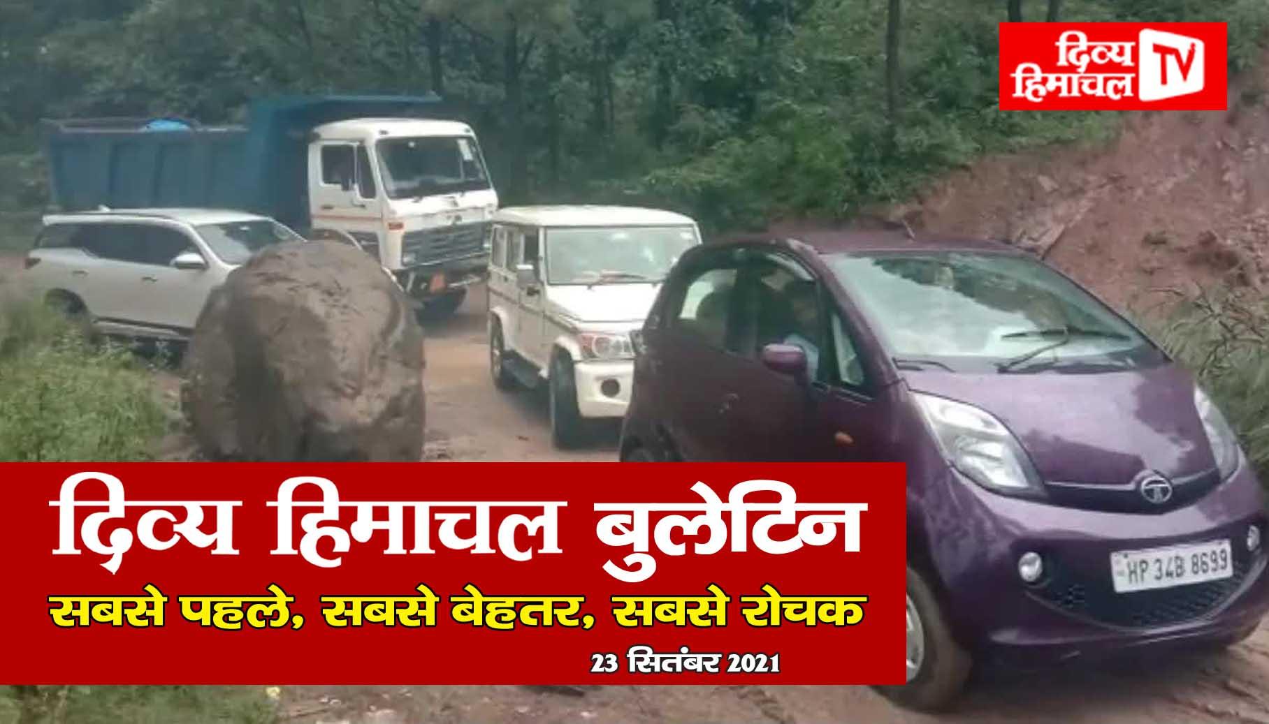 Divya Himachal TV: न्यूज़ बुलेटिन : 23 सितंबर 2021